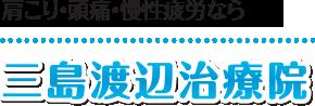 【三島市の鍼灸整体】三島渡辺治療院:ホーム