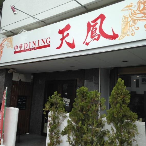 三島市 ランチ 中華DINING 天鳳