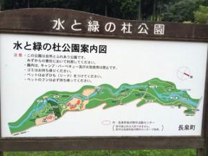 長泉町の自然の中の「水と緑の杜公園」