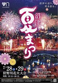 7月28日(土)、29日(日)は第71回沼津夏まつり、狩野川花火大会が行われます