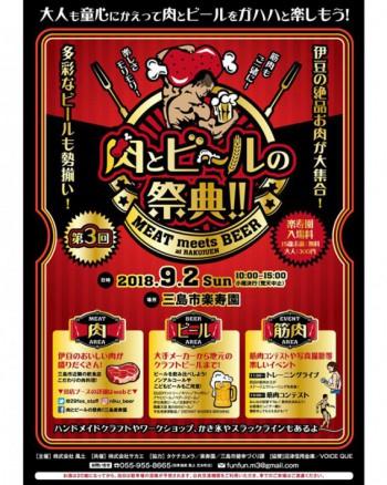 9月2日(日)第3回肉とビールの祭典が開催されます