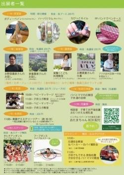 9月24日(月・祝)に「こどもの未来〜子供の為の笑顔の時間〜」が開催されます。